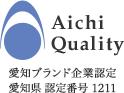 中島紙工は愛知ブランド企業の認定を取得しています