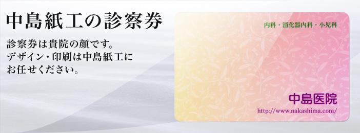 中島紙工の診察券。診察券は貴院の顔です。デザイン・印刷は中島紙工にお任せください。