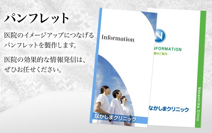 医院のイメージアップにつなげるパンフレットを製作します。医院の効果的な情報発信はぜひお任せください。