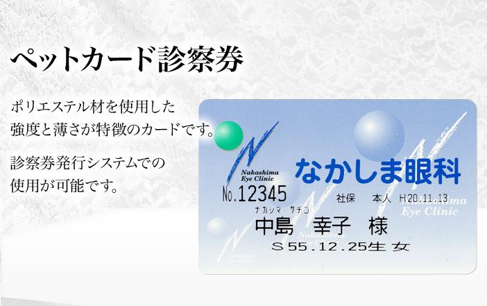 ペットカード診察券。強度と薄さが特長のカードです。診察券発行システムでの使用が可能です。