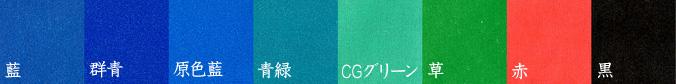 藍、群青、原色藍、青緑、CGグリーン、草、赤、黒