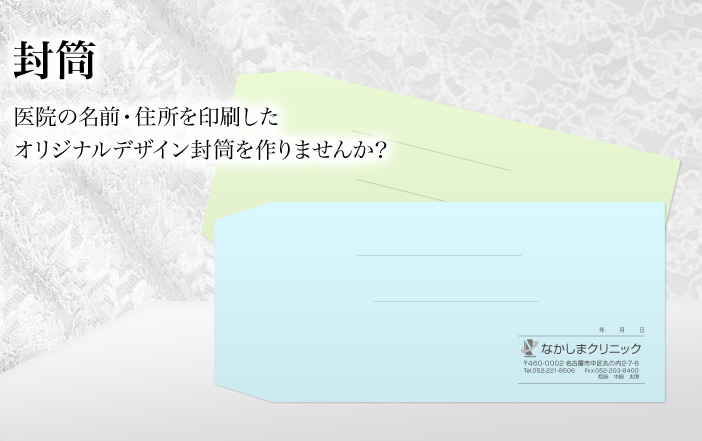医院の名前・住所を印刷した オリジナルデザイン封筒を作りませんか?