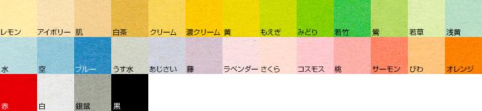 色上質紙の見本