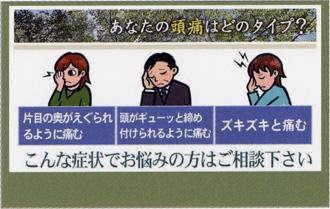 共通コンテンツ例:頭痛に関するコンテンツ