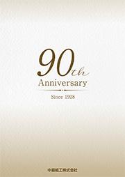 創業90年史 表紙