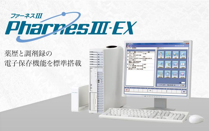 薬局向けレセコン ファーネスⅢ-EX