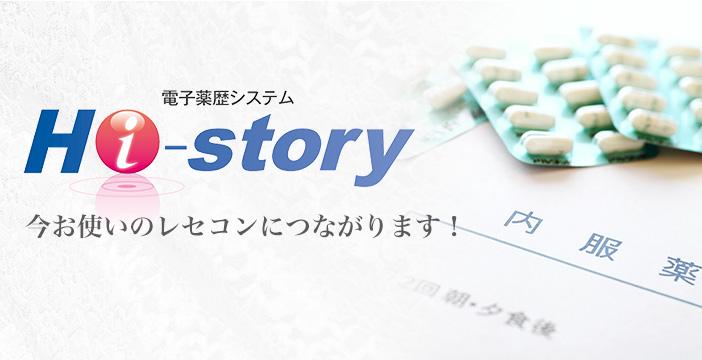 電子薬歴システム Hi-story