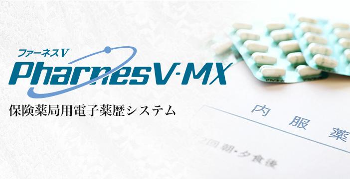 電子薬歴システム PharnesV-MX
