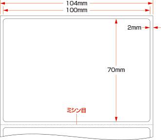 感熱ロールラベル2153サイズ